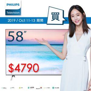 PHILIPS 58″  4K 超薄智能 LED 電視58PUD6654 ( FB Oct 11-13 )